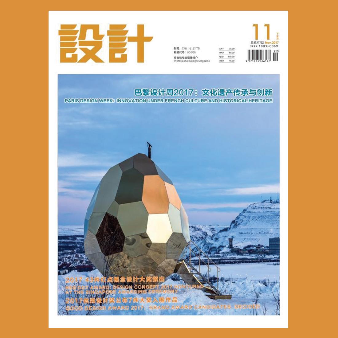 Designmag Beijing | Brenac & Gonzalez et Associés